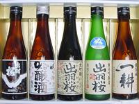 出羽桜 飲み比べ5本セット 容量 300ml×5本
