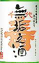chiyokotobuki