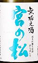 miyanomatsu